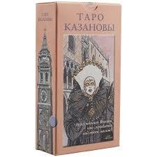 Таро Казановы /Авалон-Lo Scarabeo/