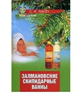 """Лапп """"Залмановские скипидарные ванны"""""""