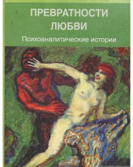 "Лейбин В. М. ""Превратности любви: Психоаналитически"""