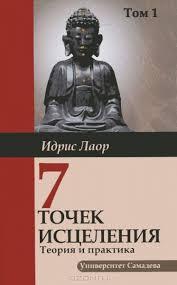 Идрис Лаор /1/ «7 точек исцеления. теория и практика»