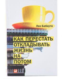 """Бабаута Л. """"Как перестать откладывать жизнь на потом"""" /мяг/"""