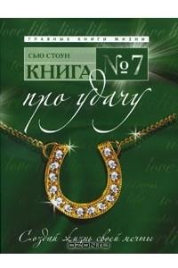 """Стоун С. Книга № 7. """"Про удачу"""""""