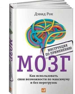 """Рок Дэвид /тв/ """"Мозг. Инструкция по применению. Как использовать свои возможности по максимуму и"""