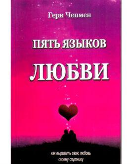 """Чепмен Г. """"Пять языков любви"""" /мяг/"""