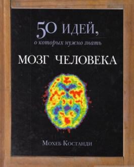 """Костанди М. """"Мозг человека. 50 идей, о которых нужно знать"""""""