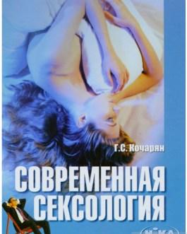 """Кочарян Г. """"Современная сексология"""""""
