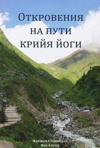 """Говиндан """"Откровения на пути Крия-Йоги"""""""