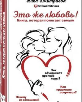 """Дмитриева В. """"Это же любовь!"""""""