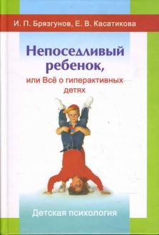 """Брязгунов П. """"Непоседливый ребенок или все о гиперактивных детях""""  /мяг/"""