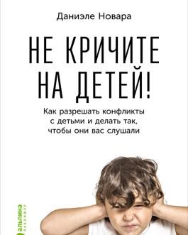 """Новара Д. """"Не кричите на детей! Как разрешать конфликты с детьми"""" /мяг/"""