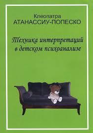 """Атанассиу-Попеско """"Техника детского психоанализа"""""""