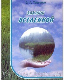 """Торсунов """"Законы Вселенной силы влияющие на сознание"""" /мяг/"""
