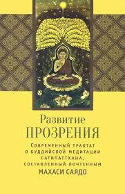 Саядо «Развитие прозрения. Современный трактат о буддийской медитации сатипаттхана, составленный поч