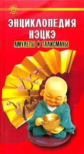 Дюпре В. «Энциклопедия нэцкэ: амулеты и талисманы