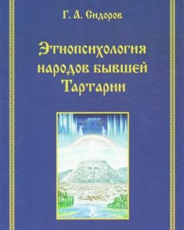 Сидоров Г.А. «Энтопсихология народов бывшей Татарии»