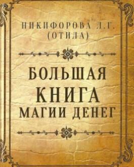 """Никифорова Л. (Отила)  """"Большая книга магии денег"""""""