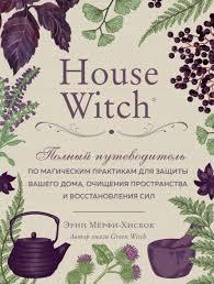 """Мёрфи-Хискок """"House Witch. Полный путеводитель по магическим практикам для защиты вашего дома /тв/"""