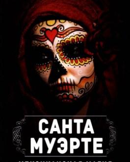 """Альтар """"Санта Муэрте. Мексиканская магия"""""""