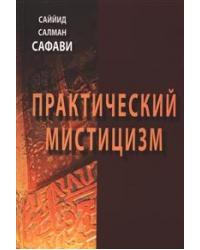 """Сафави С.С. /мяг/ """"Практический мистицизм """""""