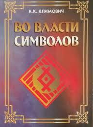 """Климович К. """"Во власти символов"""" /мяг/"""