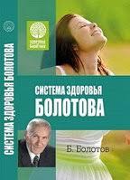 """Болотов Б.""""40 феноменов Болотова""""/тв/"""