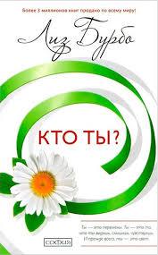 "Бурбо  /мяк/""Кто ты?"""