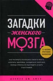 Амен Д. «Загадки женского мозга» /мяг/