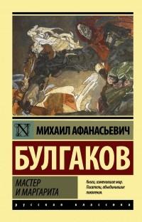 Булгаков М. /мяг/ «Мастер и Маргарита»