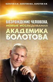 """Болотов Б. """"Возрождение человека"""""""