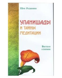 ОШО «Упанишады и тайны медитации»