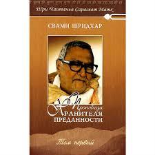 """Свами Шридхар  """"Проповеди Хранителя Преданности""""/1/"""