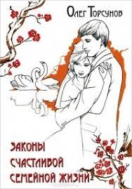 """Торсунов О. """"Законы счастливой семейной жизни""""/1/"""