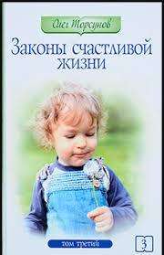 """Торсунов О. """"Законы счастливой жизни""""/тв. /3/"""