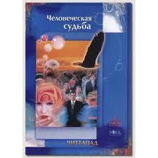 """Читтапад """"Человеческая судьба"""""""