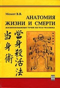 """Момот В.В. """"Анатомия жизни и смерти. Жизненно важные точки на теле человека""""  /тв/"""