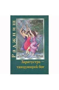 """Ошо """"Заратустра – танцующий Бог"""""""