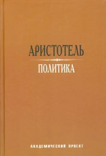 Аристотель /»Книги мудрости»/ «Политика»