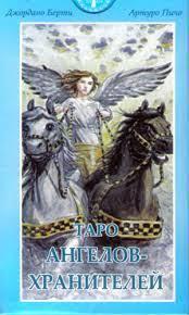 Таро Ангелов-хранителей 0200