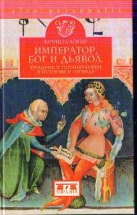 "Глогер Б. ""Император, бог и дьявол"