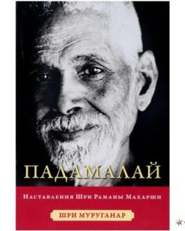 """Шри Муруганар """"Падамалай.Наставления Рамана Махарши"""""""