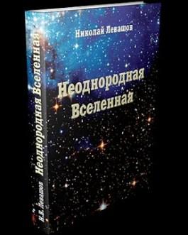 Левашов Н. /1/ «Источник Жизни»