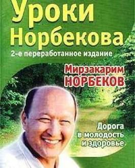 """Норбеков М. """"Уроки Норбекова"""" /мяг/"""