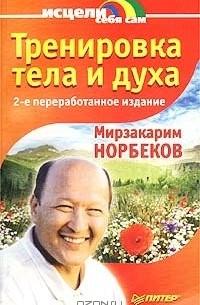 """Норбеков М. """"Тренировка тела и духа"""" /мяг/"""