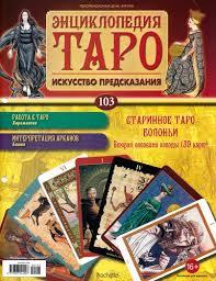 Старинное таро Болоньи (энциклопедия таро)