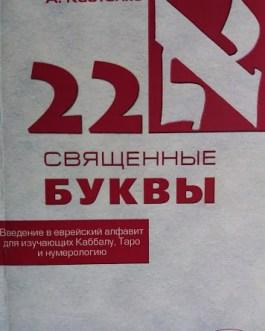 """Костенко А. """"22 священные буквы. Введение в еврейский алфавит изучающих каббалу, таро и нумерология"""""""
