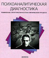 """Мак-Вильямс Н. """"Психоаналитическая диагностика. Понимание структуры личности в клиническом про /мяг/"""