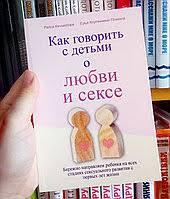 """Кортениеми Ерья, Райса Каччиато-ре """"Как говорить с детьми о любви и сексе"""" /мяг/"""