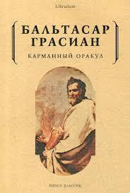Грасиан «Карманный оракул» /мяг/