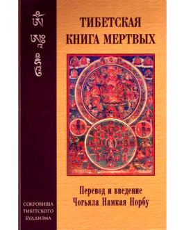 "Норбу Чогъял Намкай ""Тибетская книга мёртвых"" /мяг/"