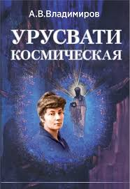 """Владимиров А.В. """"Космическая Урусвати"""" /тв./"""